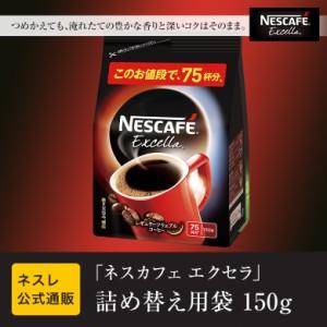 【ネスレ公式通販】「ネスカフェ エクセラ」 つめかえ用袋 150g【脱 インスタントコーヒー】