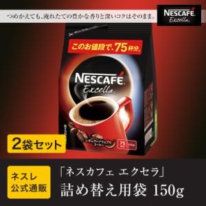 【ネスレ公式通販】「ネスカフェ エクセラ」 つめかえ用袋 150g ×2袋セット【脱 インスタントコーヒー】