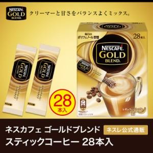 【ネスレ公式通販】ネスカフェ ゴールドブレンド スティックコーヒー 28本入【スティックコーヒー 脱 インスタントコーヒー】