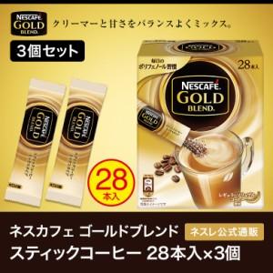 【ネスレ公式通販】ネスカフェ ゴールドブレンド スティックコーヒー 28本 ×3個セット【スティックコーヒー 脱 インスタントコーヒー】