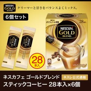 【ネスレ公式通販】ネスカフェ ゴールドブレンド スティックコーヒー 28本入×6個セット【スティックコーヒー 脱 インスタントコーヒー】