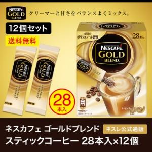【ネスレ公式通販・送料無料】ネスカフェ ゴールドブレンド スティックコーヒー 28本入×12個セット