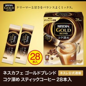 【ネスレ公式通販】ネスカフェ ゴールドブレンド コク深め スティックコーヒー 28本入【スティックコーヒー 脱 インスタントコーヒー】