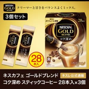 【ネスレ公式通販】ネスカフェ ゴールドブレンド コク深め スティックコーヒー 28本 ×3個セット