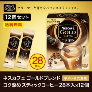 【ネスレ公式通販・送料無料】ネスカフェ ゴールドブレンド コク深め スティックコーヒー 28本入×12個セット