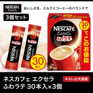 【ネスレ公式通販】ネスカフェ エクセラ ふわラテ 30本 ×3個セット【スティックコーヒー 脱 インスタントコーヒー】