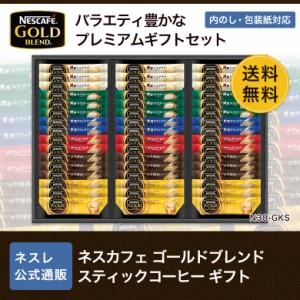 【ネスレ公式通販・送料無料】BOXF002 ネスカフェゴールドブレンドスティックコーヒーギフト 【N30-GKS】