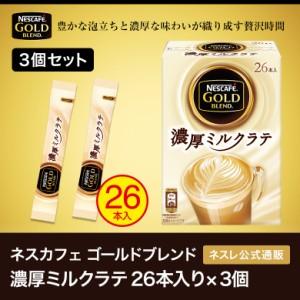 【ネスレ公式通販】ネスカフェ ゴールドブレンド 濃厚ミルクラテ 26本 ×3個セット【スティックコーヒー 脱 インスタントコーヒー】