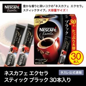 【ネスレ公式通販】ネスカフェ エクセラ スティック ブラック 30本【スティックコーヒー 脱 インスタントコーヒー】