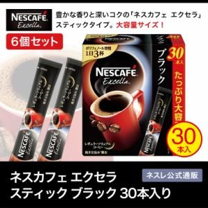 【ネスレ公式通販】ネスカフェ エクセラ スティック ブラック 30本× 6個セット【スティックコーヒー 脱 インスタントコーヒー】