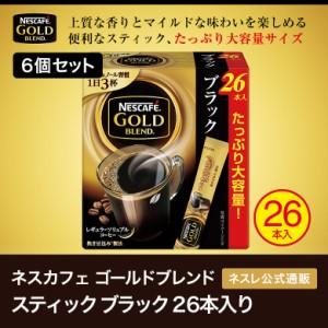 【ネスレ公式通販】ネスカフェ ゴールドブレンド スティック ブラック 26本× 6個セット【スティックコーヒー 脱 インスタントコーヒー】
