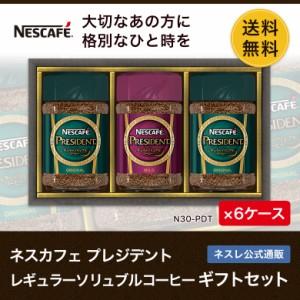 【ネスレ公式通販・送料無料】ネスカフェ プレジデント レギュラーソリュブルコーヒー ギフト N30-PDT×6ケース