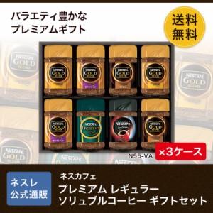 【ネスレ公式通販・送料無料】ネスカフェ プレミアム レギュラーソリュブルコーヒー ギフトセット N55-VA×3ケース
