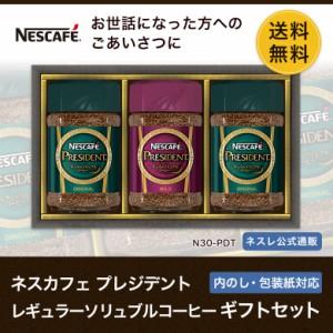 【ネスレ公式通販・送料無料】BOXF002 ネスカフェ プレジデント レギュラーソリュブルコーヒー ギフトセット 【N30-PDT】