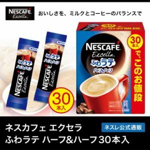 【ネスレ公式通販】ネスカフェ エクセラ ふわラテ ハーフ&ハーフ 30本入【スティックコーヒー 脱 インスタントコーヒー】