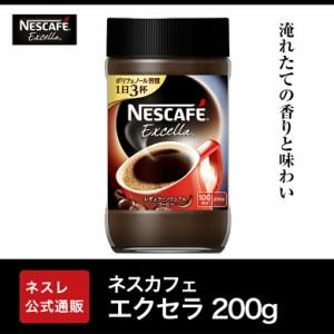 【ネスレ公式通販】ネスカフェ エクセラ 200g【脱 インスタントコーヒー】