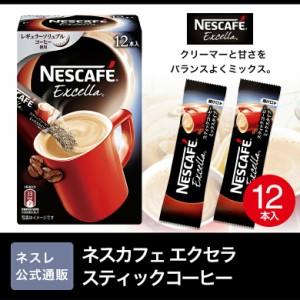 【ネスレ公式通販】ネスカフェ エクセラ スティックコーヒー 12本入【スティックコーヒー 脱 インスタントコーヒー】