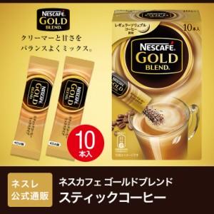 【ネスレ公式通販】ネスカフェ ゴールドブレンド スティックコーヒー 10本入【スティックコーヒー 脱 インスタントコーヒー】