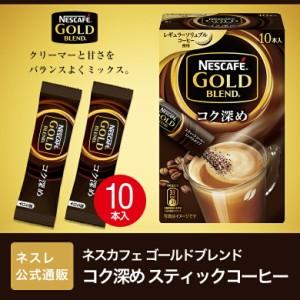 【ネスレ公式通販】ネスカフェ ゴールドブレンド コク深め スティックコーヒー 10本入【スティックコーヒー 脱 インスタントコーヒー】