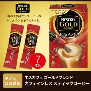 【ネスレ公式通販】ネスカフェ ゴールドブレンド カフェインレス スティックコーヒー 7本入