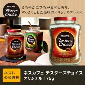 【ネスレ公式通販】ネスカフェ テスターズチョイス オリジナル 175g【インスタントコーヒー】