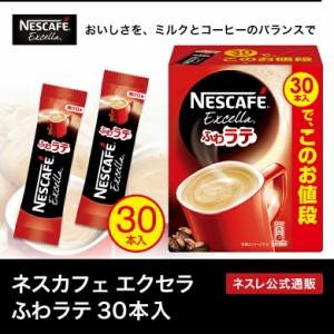 【ネスレ公式通販】ネスカフェ エクセラ ふわラテ 30本入【スティックコーヒー 脱 インスタントコーヒー】