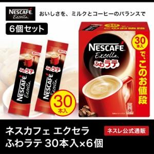 【ネスレ公式通販】ネスカフェ エクセラ ふわラテ 30本入×6個セット【スティックコーヒー 脱 インスタントコーヒー】
