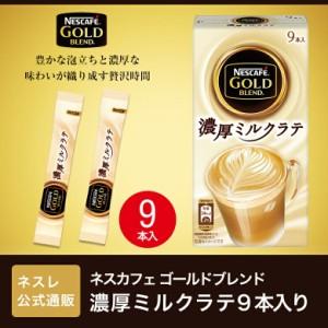 【ネスレ公式通販】ネスカフェ ゴールドブレンド 濃厚ミルクラテ 9本【スティックコーヒー 脱 インスタントコーヒー】