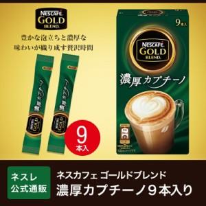 【ネスレ公式通販】ネスカフェ ゴールドブレンド 濃厚カプチーノ 9本【スティックコーヒー 脱 インスタントコーヒー】