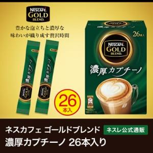 【ネスレ公式通販】ネスカフェ ゴールドブレンド 濃厚カプチーノ 26本【スティックコーヒー 脱 インスタントコーヒー】