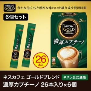 【ネスレ公式通販】ネスカフェ ゴールドブレンド 濃厚カプチーノ 26本×6個セット【スティックコーヒー 脱 インスタントコーヒー】