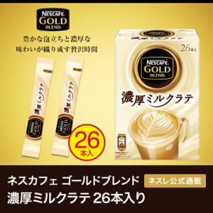 【ネスレ公式通販】ネスカフェ ゴールドブレンド 濃厚ミルクラテ 26本【スティックコーヒー 脱 インスタントコーヒー】