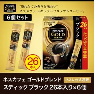 【ネスレ公式通販】ネスカフェ ゴールドブレンド スティック ブラック 26本×6個セット【スティックコーヒー 脱 インスタントコーヒー】