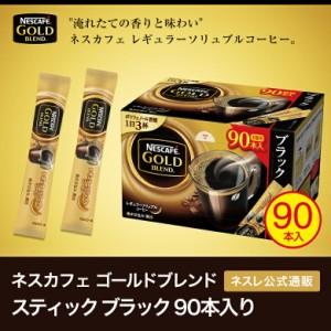 【ネスレ公式通販】ネスカフェ ゴールドブレンド スティック ブラック 90本【スティックコーヒー 脱 インスタントコーヒー】