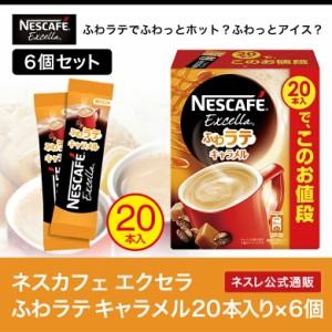 【ネスレ公式通販】ネスカフェ エクセラ ふわラテ キャラメル 20本×6個セット【スティックコーヒー 脱 インスタントコーヒー】