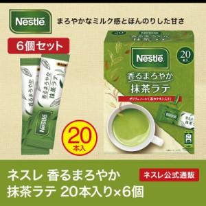 【ネスレ公式通販】ネスレ 香るまろやか抹茶ラテ 20本×6個セット【スティックコーヒー 脱 インスタントコーヒー】