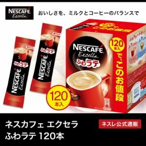 【ネスレ公式通販】ネスカフェ エクセラ ふわラテ×120本【スティックコーヒー 脱 インスタントコーヒー】