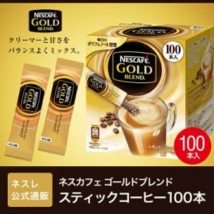 【ネスレ公式通販】ネスカフェ ゴールドブレンドスティックコーヒー×100本【スティックコーヒー 脱 インスタントコーヒー】