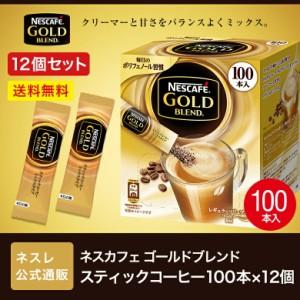 【ネスレ公式通販・送料無料】ネスカフェ ゴールドブレンドスティックコーヒー 100本×12箱セット