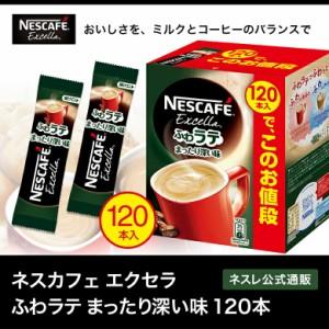 【ネスレ公式通販】ネスカフェ エクセラ ふわラテ まったり深い味×120本【スティックコーヒー 脱 インスタントコーヒー】