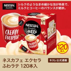 【ネスレ公式通販】ネスカフェ エクセラ ふわラテ 120本入【スティックコーヒー 脱 インスタントコーヒー】