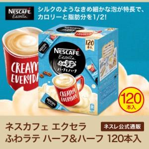 【ネスレ公式通販】ネスカフェ エクセラ ふわラテ ハーフ&ハーフ 120本入【スティックコーヒー 脱 インスタントコーヒー】
