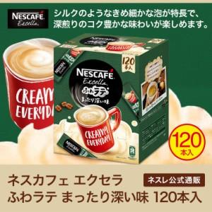 【ネスレ公式通販】ネスカフェ エクセラ ふわラテ まったり深い味 120本入【スティックコーヒー 脱 インスタントコーヒー】