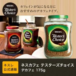 【ネスレ公式通販】ネスカフェ テスターズチョイス デカフェ 175g【インスタントコーヒー】