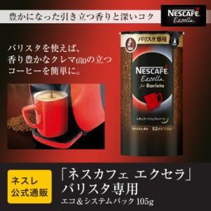 【ネスレ公式通販】「ネスカフェ エクセラ」バリスタ専用 エコ&システムパック 105g【脱 インスタントコーヒー】