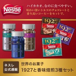 【ネスレ公式通販】ネスレ 1927 と香味焙煎3種セット【チョコレート】【脱 インスタントコーヒー】