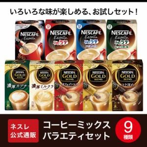 【ネスレ公式通販】ネスカフェ コーヒーミックスバラエティセット【スティックコーヒー 脱 インスタントコーヒー】