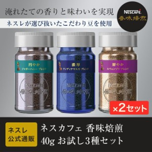 【ネスレ公式通販】ネスカフェ 香味焙煎40g お試し3種セット×2【脱 インスタントコーヒー】