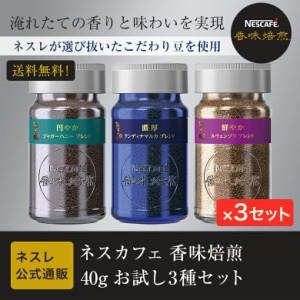 【ネスレ公式通販・送料無料】ネスカフェ 香味焙煎40g お試し3種セット×3【脱 インスタントコーヒー】