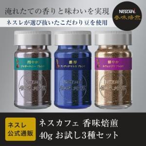 【ネスレ公式通販】ネスカフェ 香味焙煎40g お試し3種セット【脱 インスタントコーヒー】